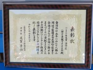 191028-1表彰状